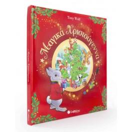 Μαγικά Χριστούγεννα, εκδ. Σαββάλας