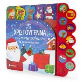 Τα Χριστούγεννα «ζωντανεύουν» με 10 γιορτινούς ήχους!, εκδ. Σαββάλας