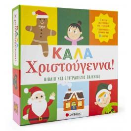 Καλά Χριστούγεννα! Βιβλίο & επιτραπέζιο παιχνίδι, εκδ. Σαββάλας