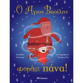 Ο Άγιος Βασίλης φοράει πάνα!, Jonathan Stutzman, εκδ. Διόπτρα