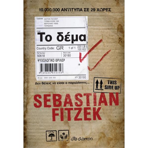 Το δέμα - Sebastian Fitzek