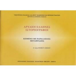 Αρχαίοι Έλληνες Ιστοριογράφοι (Κείμενο με παράλληλες μεταφράσεις) Α' Λυκείου, ΙΤΥΕ