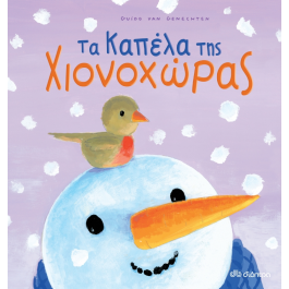 Τα καπέλα της Χιονοχώρας, Guido Van Genechten, εκδ. Διόπτρα