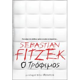 Ο τρόφιμος - Sebastian Fitzek