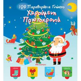 Χαρούμενη Πρωτοχρονιά - 100 Παραθυράκια γνώσης, εκδ. Διόπτρα