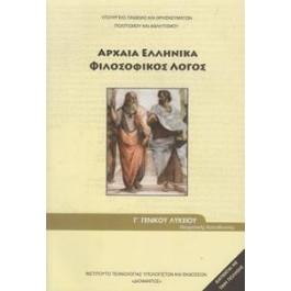 Αρχαία Ελληνικά (Φιλοσοφικός Λόγος) Γ' Λυκείου, Προσανατολισμού Ανθρωπιστικών Σπουδών, ΙΤΥΕ