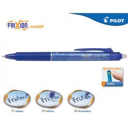 Στυλό Pilot Frixion Clicker 0.5mm που σβήνει
