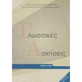 Γλωσσικές Ασκήσεις Λυκείου, ΙΤΥΕ