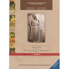 Αρχαία Ελληνική Γλώσσα Γ' Γυμνασίου, ITYE