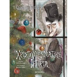 Χριστουγεννιάτικη ιστορία, Charles Dickens, εκδ. Μεταίχμιο