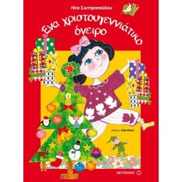 Ένα χριστουγεννιάτικο όνειρο, Λίνα Σωτηροπούλου, εκδ. Μεταίχμιο