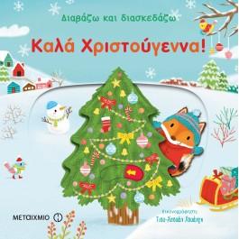 Καλά Χριστούγεννα!, Διαβάζω και Διασκεδάζω, εκδ. Μεταίχμιο
