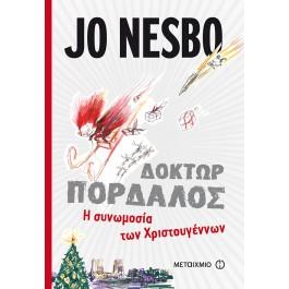 Η συνωμοσία των Χριστουγέννων, Jo Nesbo, εκδ. Μεταίχμιο (Δόκτωρ Πορδαλός)