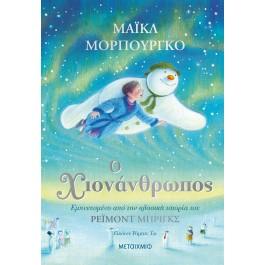 Ο χιονάνθρωπος, Michael Morpurgo, εκδ. Μεταίχμιο