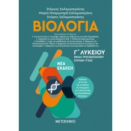 Βιολογία ΙΙ Γ' Λυκείου (Προσανατολισμός Σπουδών Υγείας), Μεταίχμιο