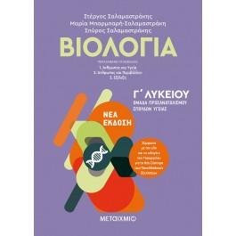 Βιολογία Ι Γ' Λυκείου (Προσανατολισμός Σπουδών Υγείας), Μεταίχμιο