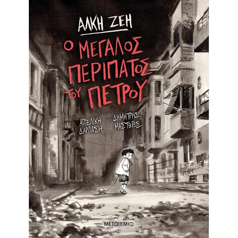 Ο μεγάλος περίπατος του Πέτρου (Graphic Novel), Άλκη Ζέη, εκδ. Μεταίχμιο
