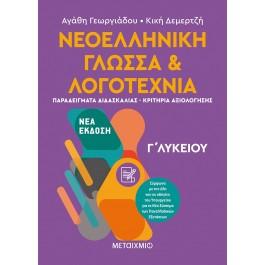 Νεοελληνική Γλώσσα και Λογοτεχνία ΙΙ Γ' Λυκείου (Παραδείγματα Διδασκαλίας, Κριτήρια Αξιολόγησης), Μεταίχμιο