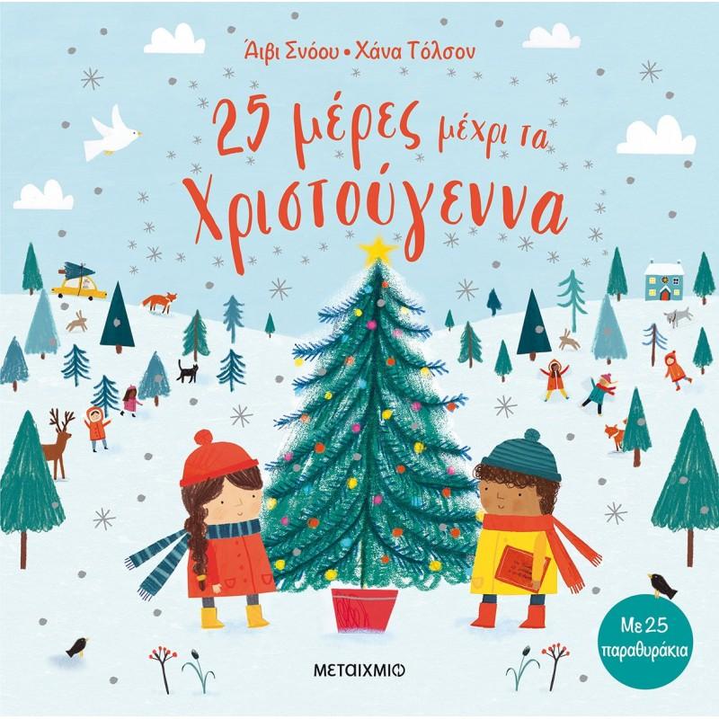 25 μέρες μέχρι τα Χριστούγεννα, Ivy Snow, εκδ. Μεταίχμιο