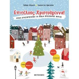 Επιτέλους Χριστούγεννα!, Φύλλα δραστηριοτήτων, Κωνσταντίνα Αρμενιάκου , Ευθυμία Ανδριώτη, εκδ. Μεταίχμιο