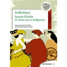 Ανθολόγιο, Αρχαία Ελλάδα Β' Γυμνασίου, Μεταίχμιο