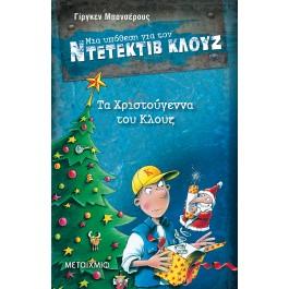 Τα Χριστούγεννα του Κλουζ, Jurgen Banscherus, εκδ. Μεταίχμιο (Μια υπόθεση για τον Ντετέκτιβ Κλουζ)