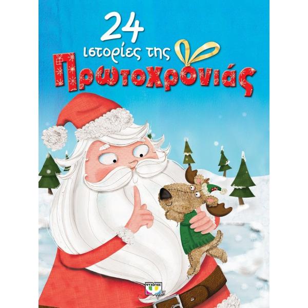 24 Ιστορίες της Πρωτοχρονιάς, εκδ. Ψυχογιός