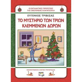 Χλαπατσούληδες - Το μυστήριο των τριών κλεμμένων δώρων, Ευγένιος Τριβιζάς, εκδ. Ψυχογιός