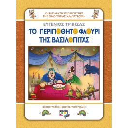 Χλαπατσούληδες - Το περιπόθητο φλουρί της Βασιλόπιτας, Ευγένιος Τριβιζάς, εκδ. Ψυχογιός