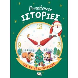 Πεντάλεπτες Ιστορίες για τα Χριστούγεννα, εκδ. Ψυχογιός