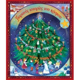Γιορτινές ιστορίες του κόσμου, εκδ. Ψυχογιός