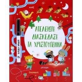 Ατελείωτη διασκέδαση τα Χριστούγεννα (με μαρκαδόρο), εκδ. Ψυχογιός