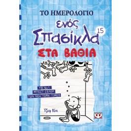 Το Ημερολόγιο ενός Σπασίκλα 15 - Στα βαθιά, Τζεφ Κίνι, εκδ. Ψυχογιός