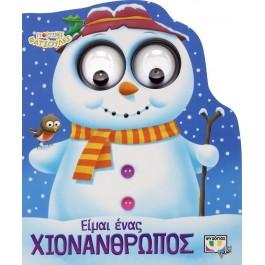 Γιορτινές Φατσούλες : Είμαι ένας χιονάνθρωπος, εκδ. Ψυχογιός