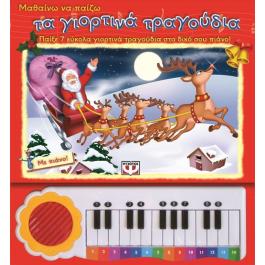 Μαθαίνω να παίζω τα γιορτινά τραγούδια, εκδ. Ψυχογιός