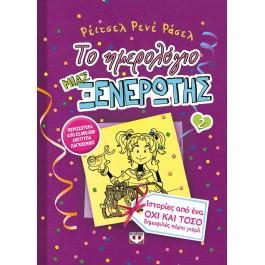 Το Ημερολόγιο μιας Ξενέρωτης 2 - Ιστορίες από ένα όχι και τόσο δημοφιλές πάρτι γκερλ, Ρέιτσελ Ρενέ Ράσελ, εκδ. Ψυχογιός