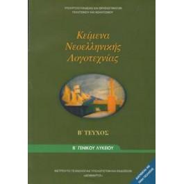 Κείμενα Νεοελληνικής Λογοτεχνίας Β' Λυκείου, Γενικής Παιδείας, ΙΤΥΕ