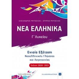 Νέα Ελληνικά - Ενιαία Εξέταση Νεοελληνικής Γλώσσας και Λογοτεχνίας Γ' Λυκείου (Έκδοση 2020-2021), Ελληνοεκδοτική