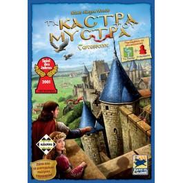 Κάστρα του Μυστρά - Κάισσα (8+)