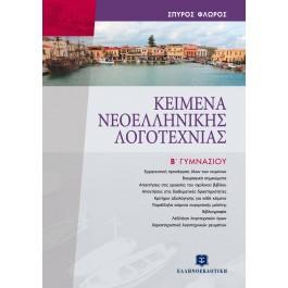 Κείμενα Νεοελληνικής Λογοτεχνίας Β' Γυμνασίου, Ελληνοεκδοτική