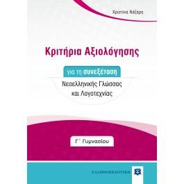 Κριτήρια Αξιολόγησης για τη συνεξέταση Νεοελληνικής Γλώσσας και Λογοτεχνίας Γ' Γυμνασίου, Ελληνοεκδοτική