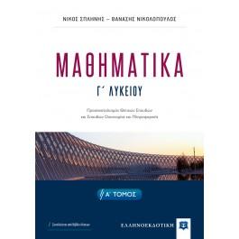 Μαθηματικά α' τόμος Γ' Λυκείου (Προσανατολισμού Θετικών Σπουδών), Ελληνοεκδοτική