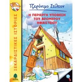Η περίεργη υπόθεση του βρομερού ηφαιστείου (Σειρά: Ξεκαρδιστικές Ιστορίες - 29), Τζερόνιμο Στίλτον, εκδ. Κέδρος