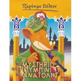Το μυστήριο του Ρουμπινιού της Ανατολής (Σειρά: Ξεκαρδιστικές Ιστορίες - 50), Τζερόνιμο Στίλτον, εκδ. Κέδρος