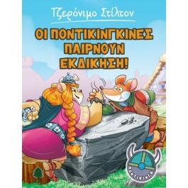 Οι Ποντικινγκίνες παίρνουν εκδίκηση! (Σειρά: Ποντίκινγκ - 4), Τζερόνιμο Στίλτον, εκδ. Κέδρος