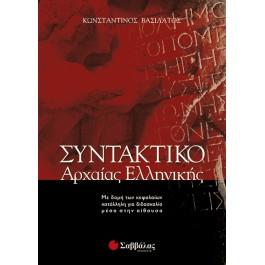 Συντακτικό της Αρχαίας Ελληνικής Γ' Λυκείου (Προσανατολισμού Ανθρωπιστικών Σπουδών), Σαββάλας