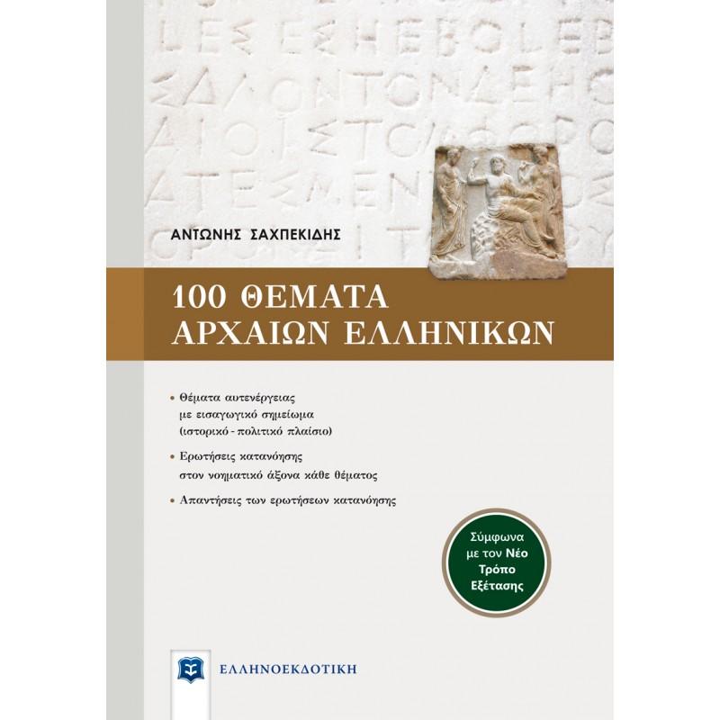 100 Θέματα Αρχαίων Ελληνικών για το Αδίδακτο Κείμενο (Σύμφωνα με το νέο τρόπο εξέτασης) του Λυκείου, Ελληνοεκδοτική