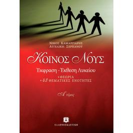 Κοινός Νους Έκφραση - Έκθεση Α' Τόμος (Θεωρία, 43 Θεματικές Ενότητες) Γ' Λυκείου, Ελληνοεκδοτική