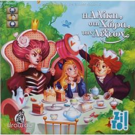 Η Αλίκη στη χώρα των λέξεων - Zito! (7+)