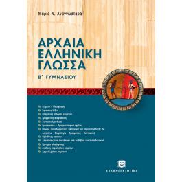 Αρχαία Ελληνικά: Λυσία υπέρ Μαντιθέου Β' Λυκείου (προσανατολισμού ανθρωπιστικών σπουδών), Ελληνοεκδοτική